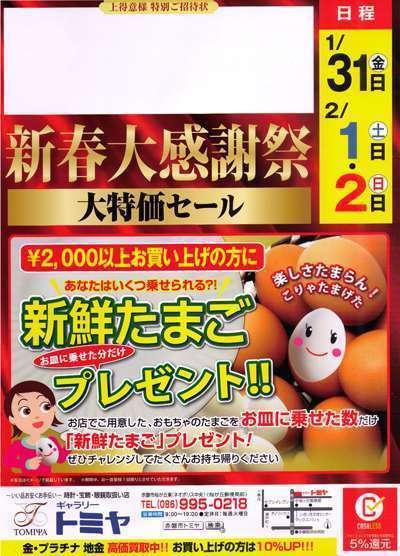 2020年 新春大感謝祭大特価セール開催