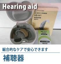 難聴は音が 聞こえないだけではありません。